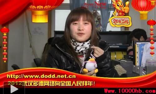 武汉多德网络 2012年 龙年 拜年视频