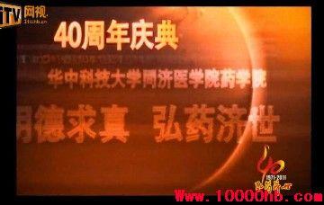 湖北武汉华中科技大学同济医学院药学院四十周年院庆宣传片