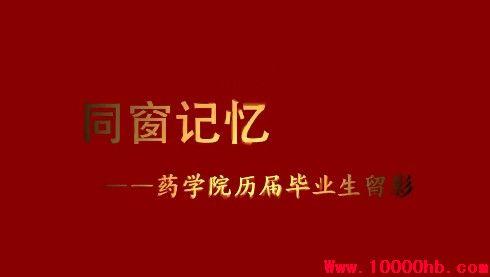 湖北武汉华中科技大学同济医学院药学院四十周年院庆历届毕业生合影留念