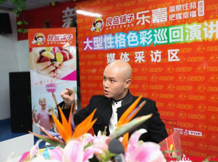 2012乐嘉大型性格色彩巡回演