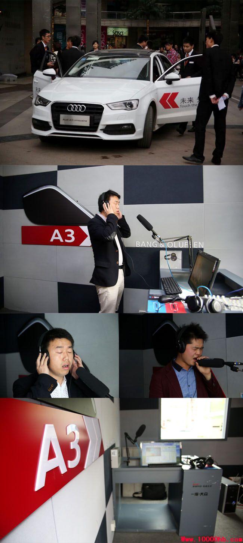 多德高为奥迪A3武汉发布会提供高端录音服务