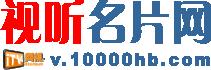 武汉视听名片网
